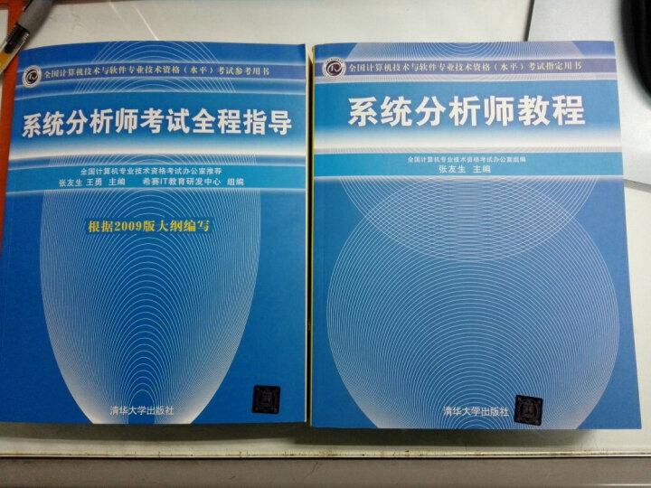 包邮 系统分析师教程+考试全程指导 张友生编 清华出版社 计算机与软件技术资格水平2本 晒单图