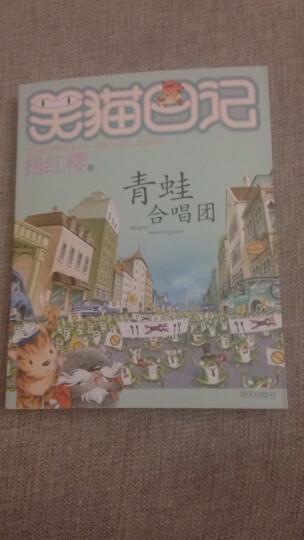 杨红樱笑猫日记:青蛙合唱团 晒单图