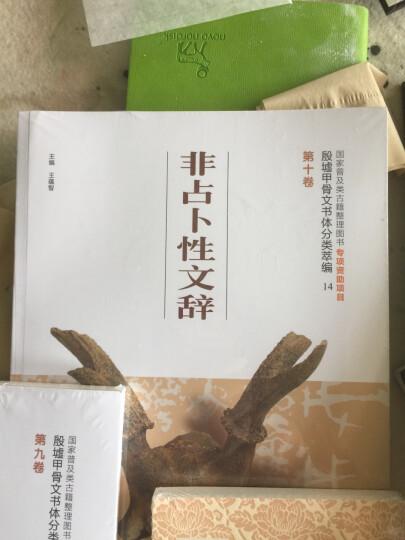 篆刻小丛书:古玺三百品 晒单图