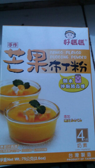 爱满屋夏日烘焙原料 台湾原装进口好妈妈多口味布丁粉 果冻粉 奶酪琼脂果冻粉 8种口味可选 芒果味 晒单图