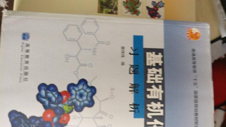 """基础有机化学习题解析/普通高等教育""""十五""""国家级规划教材配套参考书 晒单图"""