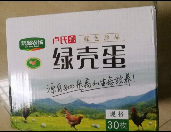 菜源农场 新鲜绿壳土鸡蛋礼盒装 30枚 晒单图