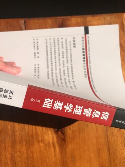 普通高等教育精品规划教材·高等学校信息管理学专业系列教材:信息管理学基础(第2版) 晒单图