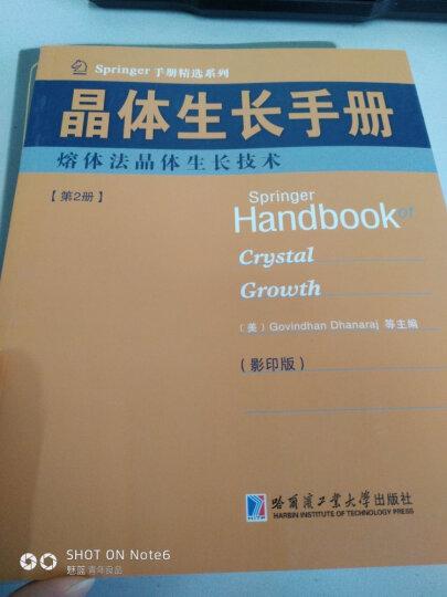 Springer手册精选系列·晶体生长手册(第5册):晶体生长模型及缺陷表征(影印版) 晒单图