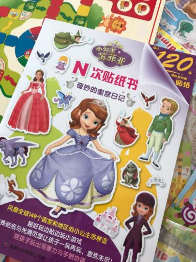 小公主苏菲亚N次贴纸书(套装共2册) 晒单图