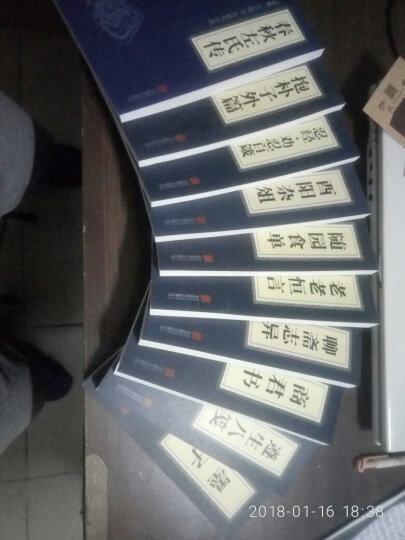 酉阳杂俎 原文+注释 中华国学经典精粹 晒单图