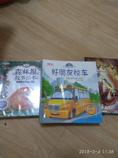 做勇敢的自己全套8册 3-6岁儿童中英文双语情绪管理好习惯绘本故事书 幼儿园读物睡前故事 我是小车迷全8册 晒单图