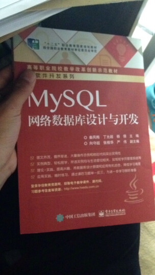 MySQL网络数据库设计与开发 晒单图