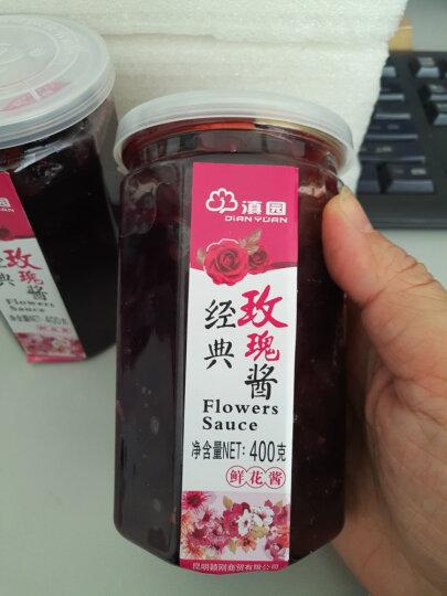 滇园 玫瑰酱400g*2瓶装 玫瑰花酱云南特产蜂蜜鲜花果酱 玫瑰糖花酿冰粉配料 晒单图