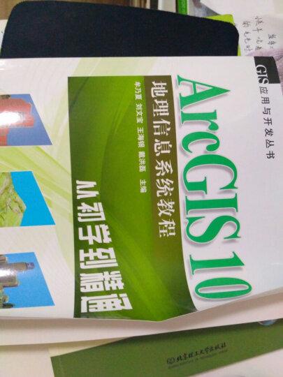 GIS应用与开发丛书·ArcGIS 10地理信息系统教程:从初学到精通(附DVD-ROM光盘1张) 晒单图