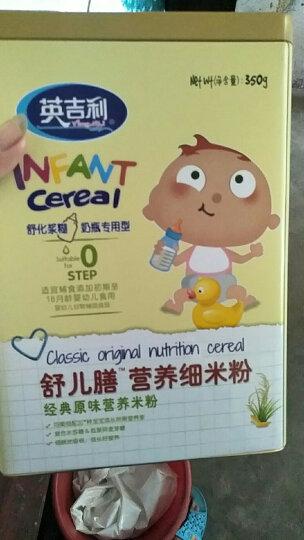 英吉利 米粉舒儿膳营养婴幼儿细米粉 350/罐 米糊米粉 婴儿辅食 胡萝卜多维果蔬奶米粉  1段碗冲专用 晒单图