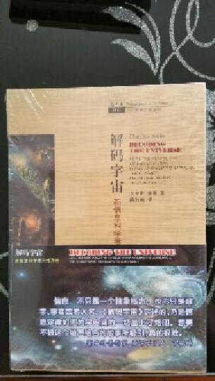 哲人石系列·解码宇宙:新信息科学看天地万物 晒单图