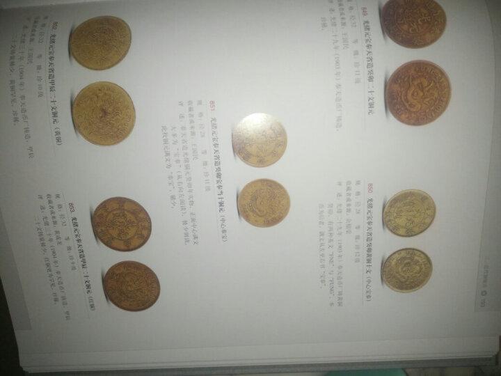 中国珍稀钱币图典·古钱卷 晒单图