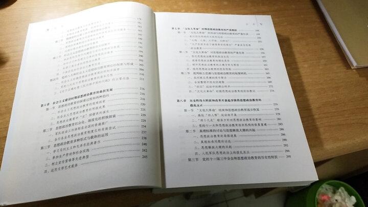 中国共产党思想政治教育史 晒单图