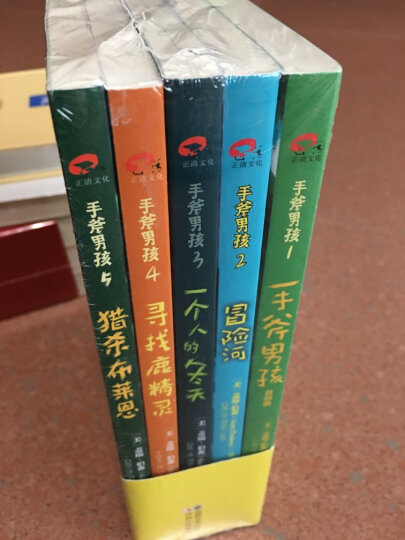 手斧男孩(套装共5册) 晒单图