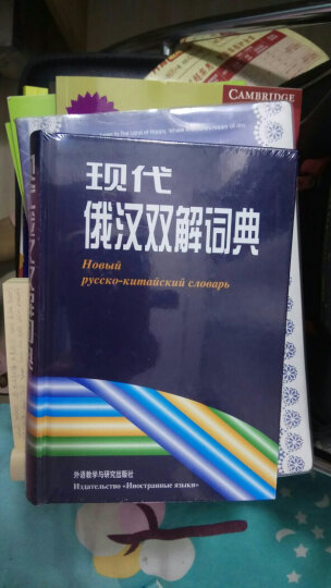 现代俄汉双解词典 晒单图