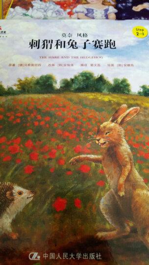 刺猬和兔子赛跑/小小艺术家·名画名著绘本 晒单图