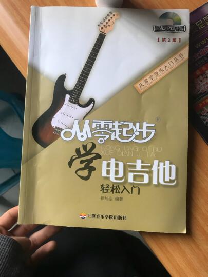 从零学音乐入门丛书:从零起步学电吉他(第二版 附DVD光盘1张) 晒单图