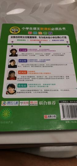 小学生语文新课标必读丛书:小巴掌童话(彩图注音版) 晒单图