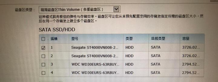希捷(SEAGATE)酷狼系列 4TB 5900转64M SATA3 网络存储(NAS)硬盘(ST4000VN008) 晒单图