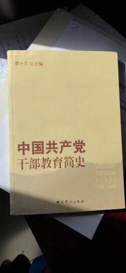 中国共产党干部教育简史 晒单图
