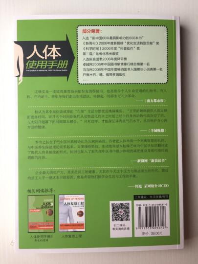 人体使用手册(修订版) 晒单图