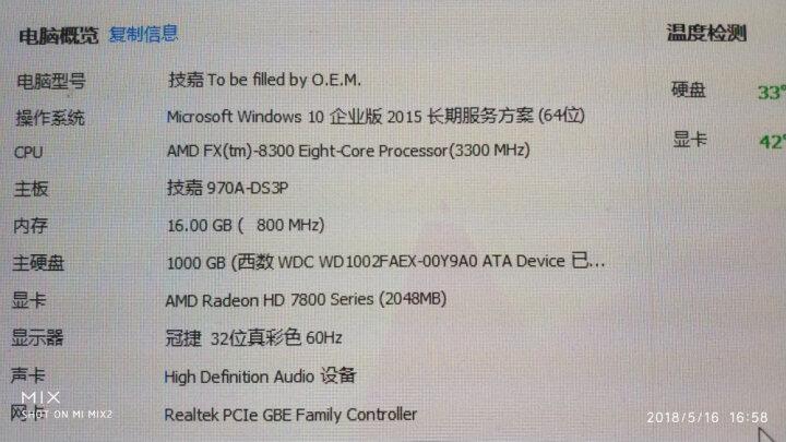 AMD FX系列 FX-8300八核盒装+技嘉970A-DS3P八核吃鸡主板CPU套装AM3+ 晒单图