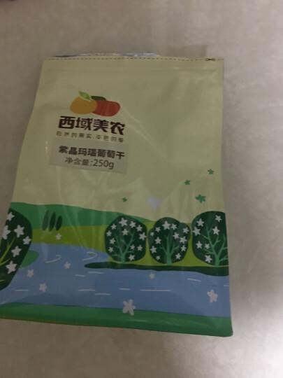 西域美农 休闲零食 蜜饯果干 零食特产 新疆葡萄干 紫晶玛瑙葡萄干250g/袋 晒单图