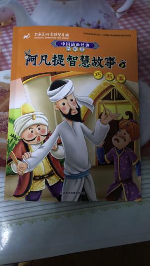 阿凡提智慧故事套装(7册套)(专供) 晒单图