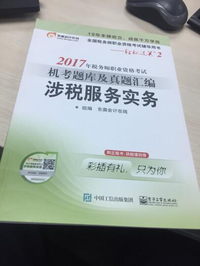 2017年税务师职业资格考试 机考题库及真题汇编 涉税服务实务 晒单图
