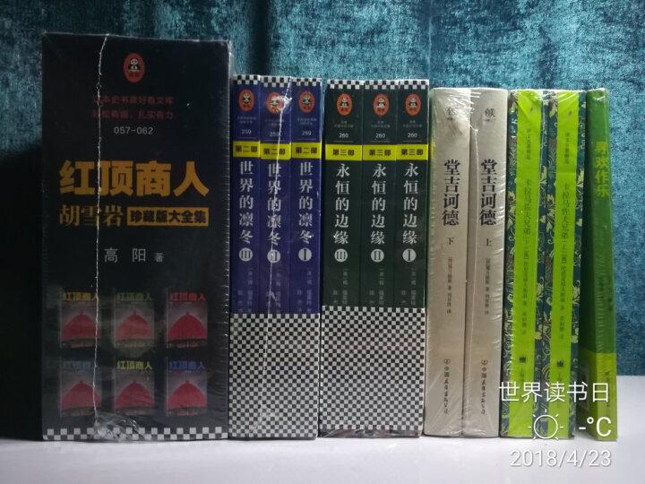 肯·福莱特世纪三部曲:《巨人的陨落》《世界的凛冬》《永恒的边缘》(礼盒珍藏版套装共9册+智能手环) 晒单图