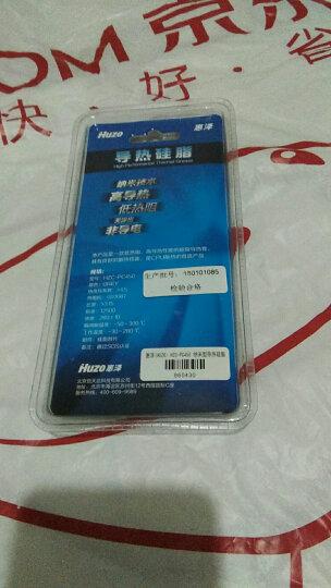 惠泽(Huzo) 导热硅脂显卡散热膏硅胶 (HZC-PC450) 晒单图
