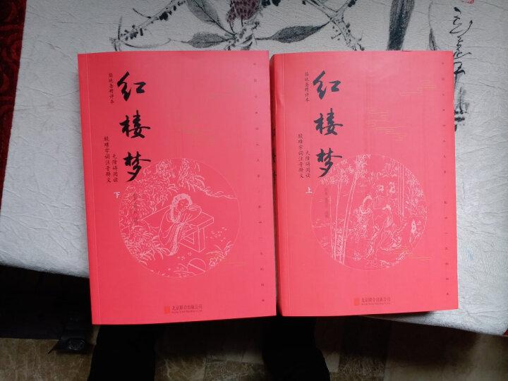 水浒传(套装上下册 金圣叹精评本 无障碍阅读) 晒单图