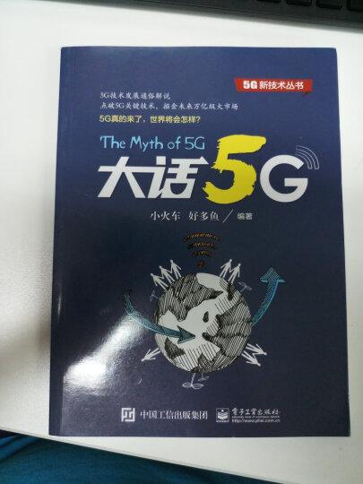 大话5G 晒单图
