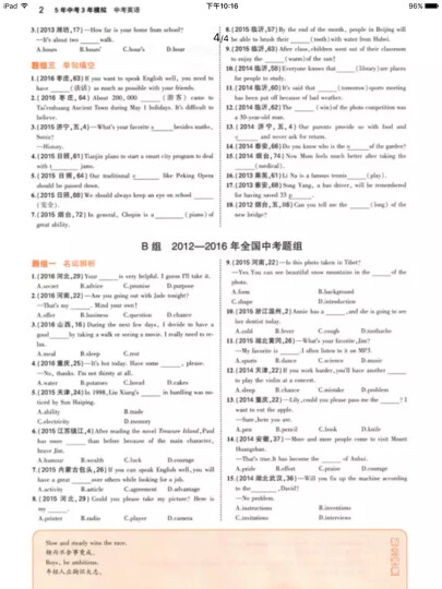 5年中考3年模拟·2017中考总复习专项突破:中考语文(山东专用) 晒单图