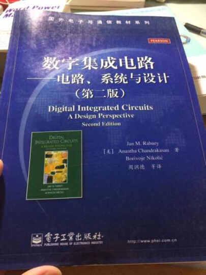 国外电子与通信教材系列:数字集成电路——电路、系统与设计(第2版) 晒单图