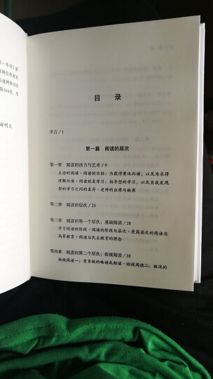 如何阅读一本书(精装)  晒单图
