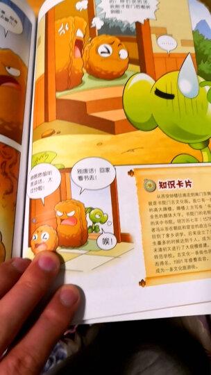 植物大战僵尸2武器秘密之神奇探知中国名城漫画·成都 晒单图