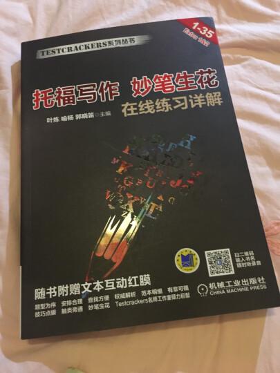 托福写作 妙笔生花 在线练习详解(1-35) 晒单图