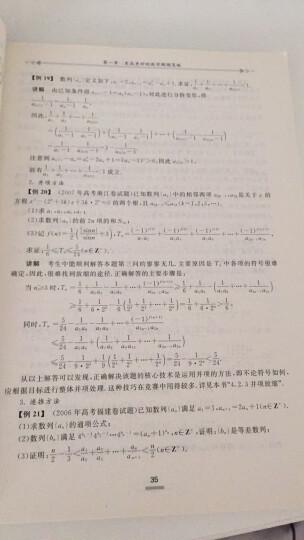 更高更妙的高中数学思想与方法(第八版) 晒单图