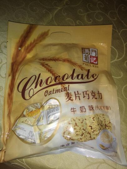 葡记 澳门特产燕麦片巧克力 牛奶味500g 袋装休闲零食香脆营养燕麦片巧克力 晒单图