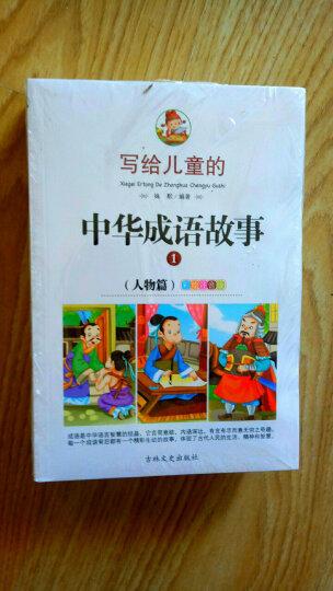 全6册写给儿童的中华成语故事大全集注音美绘本儿童图书7-10岁儿童文学小学生一二三四年级课外书读物 晒单图