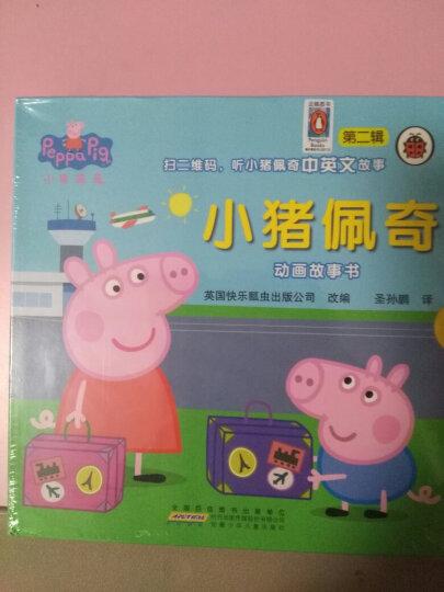 小猪佩奇故事书第二辑全套10册 0-6岁儿童卡通动漫绘本 睡前小故事 幼儿园宝宝早教启蒙读物 晒单图