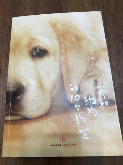 我和狗狗的10个约定(新版) 晒单图