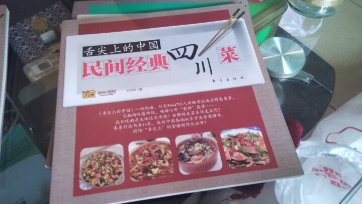 舌尖上的中国:民间经典四川菜 晒单图