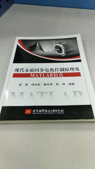 现代永磁同步电机控制原理及MATLAB仿真 晒单图