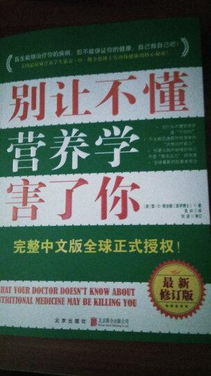 【正版现货】别让不懂营养学害了你新修订版 健康养生书 21世纪的营养补充品手册  晒单图