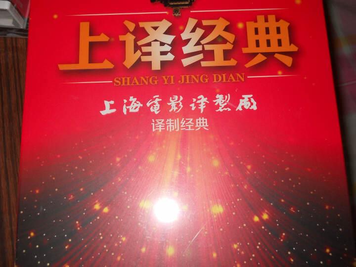上译经典:上海电影译制厂译制经典(25DVD)(京东专卖) 晒单图
