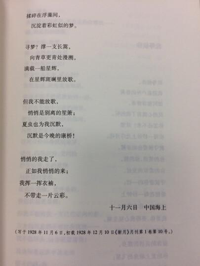 古体小说丛刊:游仙窟校注 晒单图