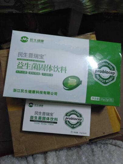 买1送1】民生普瑞宝益生菌 成人粉孕妇肠胃肠道含益生元益生菌冻干粉 两盒 晒单图